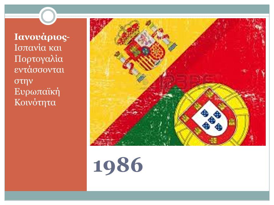 1986 Ιανουάριος- Ισπανία και Πορτογαλία εντάσσονται στην Ευρωπαϊκή Κοινότητα