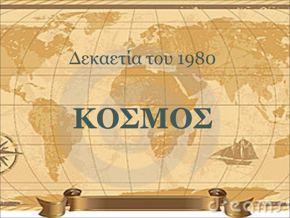 1980 Μάιος-Ο Κωνσταντίνος Καραμανλής εκλέγεται Πρόεδρος της Δημοκρατίας.