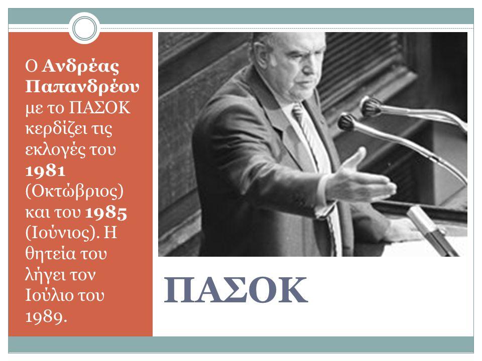 ΠΑΣΟΚ Ο Ανδρέας Παπανδρέου με το ΠΑΣΟΚ κερδίζει τις εκλογές του 1981 (Οκτώβριος) και του 1985 (Ιούνιος). Η θητεία του λήγει τον Ιούλιο του 1989.