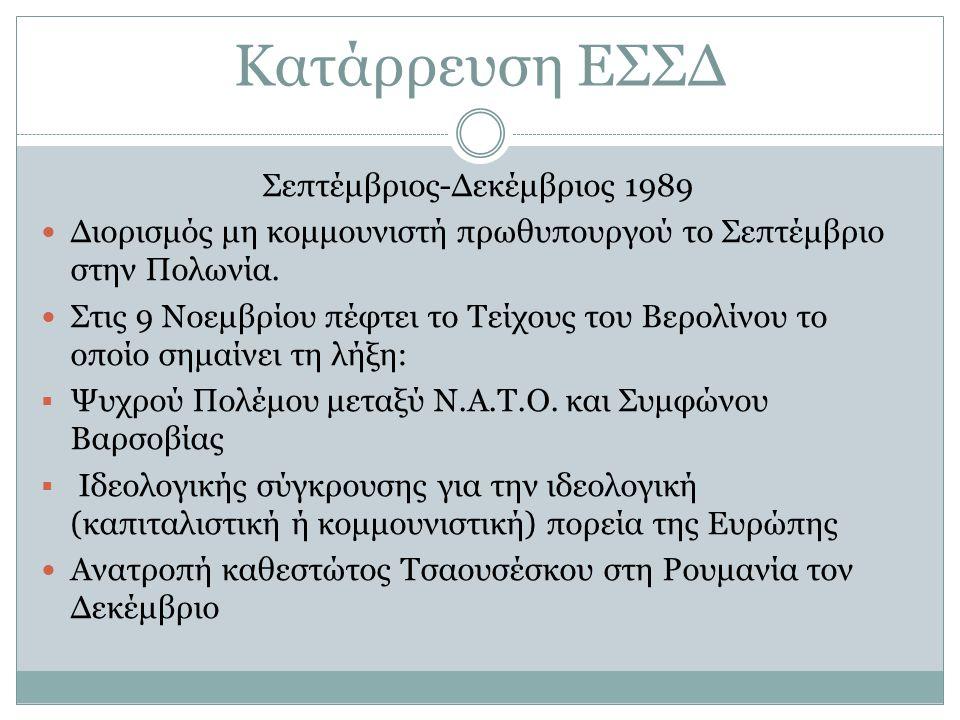 Πακέτο Ντελόρ Το πρώτο Πακέτο Ντελόρ παρουσιάστηκε από την Ευρωπαϊκή Επιτροπή το 1987 και περιελάμβανε μεταρρυθμιστικές προτάσεις αναφορικά με:  τη χρηματοδότηση της Ευρωπαϊκής Κοινότητας,  τον περιορισμό των γεωργικών δαπανών,  την αύξηση των πόρων των Διαρθρωτικών Ταμείων,  τη θέσπιση νέων κανόνων αναφορικά με την εκτέλεση του προϋπολογισμού