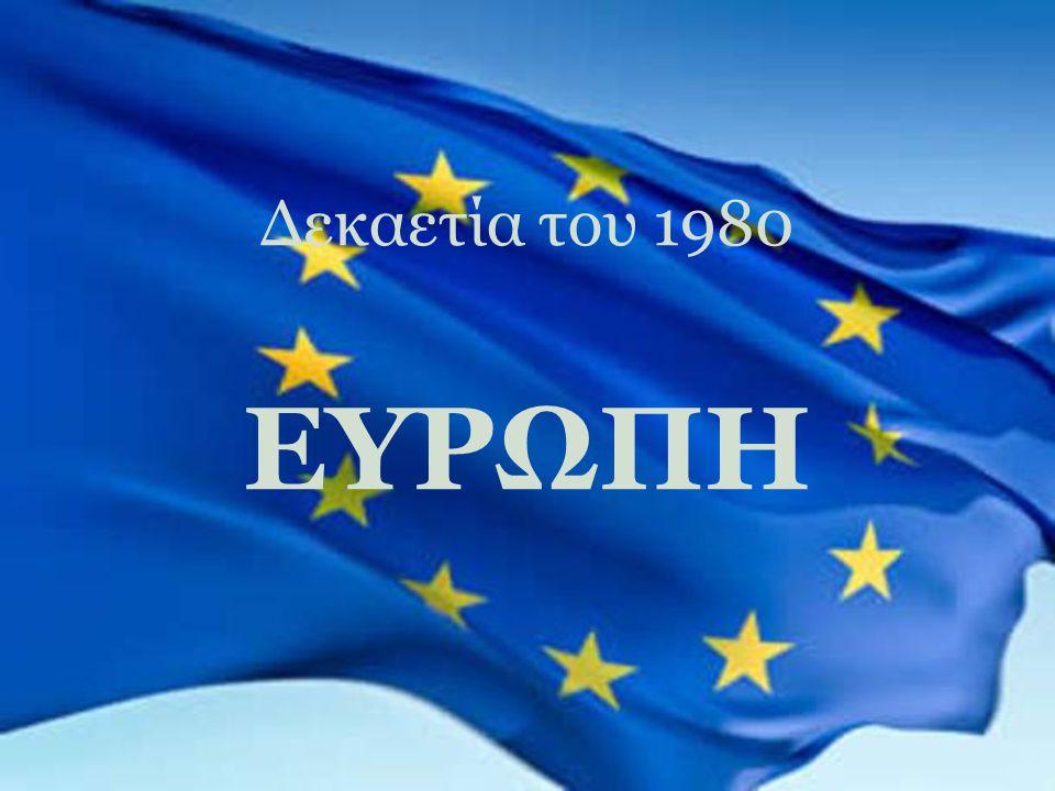 1981 Τον Ιανουάριο του 1981 η Ελλάδα ήρθε και προστέθηκε στα ήδη 9 κράτη-μέλη (Βέλγιο, Γαλλία, Γερμανία, Δανία, Ηνωμένο Βασίλειο, Ιρλανδία, Ιταλία, Κάτω Χώρες, Λουξεμβούργο) γενόμενη έτσι το δέκατο κράτος- μέλος της Ευρωπαϊκής Κοινότητας.