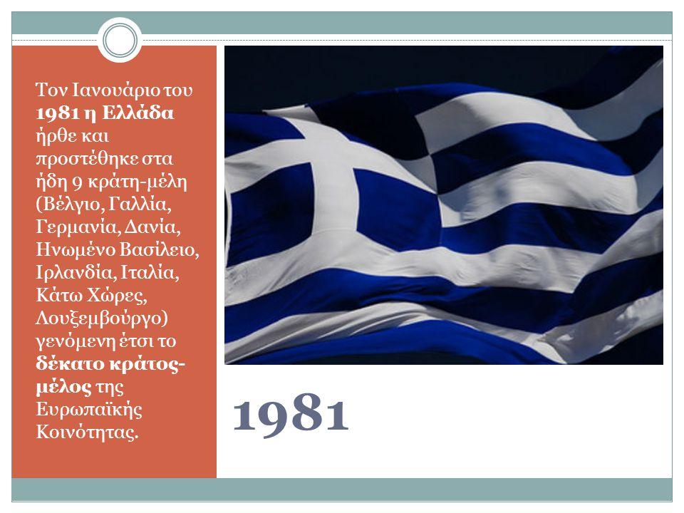 1981 Τον Ιανουάριο του 1981 η Ελλάδα ήρθε και προστέθηκε στα ήδη 9 κράτη-μέλη (Βέλγιο, Γαλλία, Γερμανία, Δανία, Ηνωμένο Βασίλειο, Ιρλανδία, Ιταλία, Κά