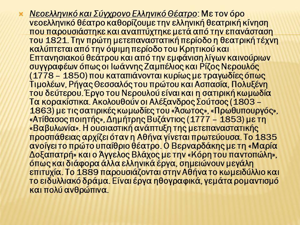  Νεοελληνικό και Σύγχρονο Ελληνικό Θέατρο: Με τον όρο νεοελληνικό θέατρο καθορίζουμε την ελληνική θεατρική κίνηση που παρουσιάστηκε και αναπτύχτηκε μετά από την επανάσταση του 1821.