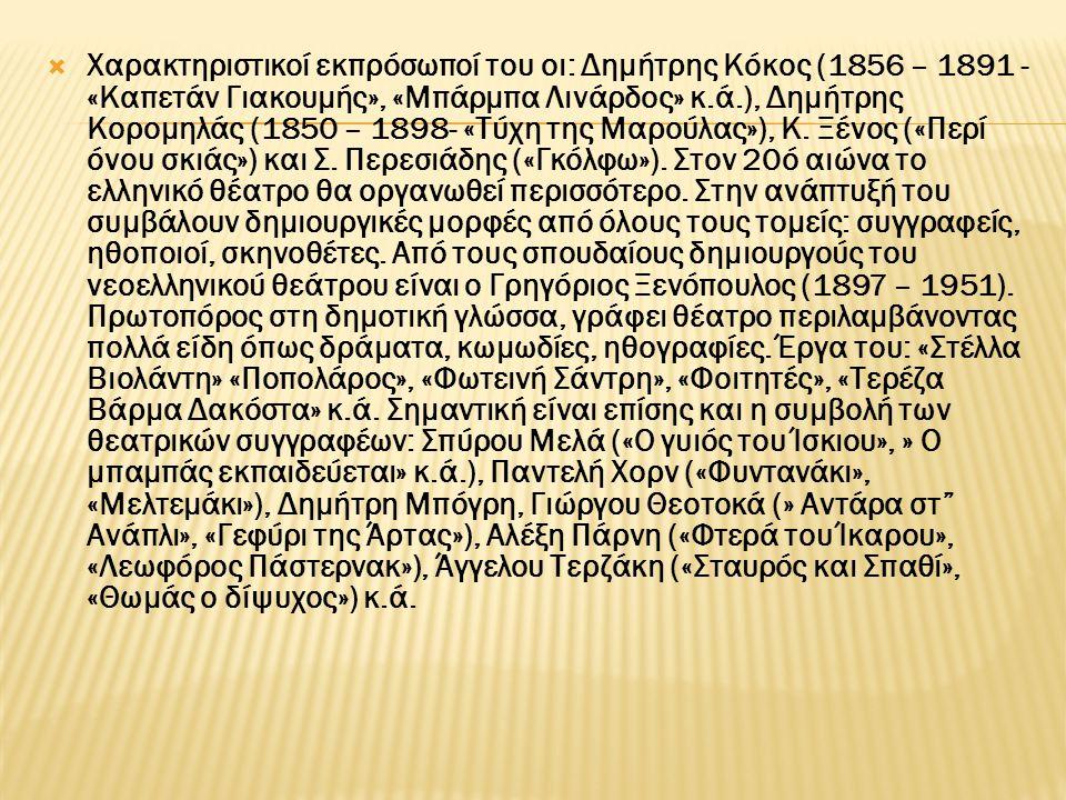  Χαρακτηριστικοί εκπρόσωποί του οι: Δημήτρης Κόκος (1856 – 1891 - «Καπετάν Γιακουμής», «Μπάρμπα Λινάρδος» κ.ά.), Δημήτρης Κορομηλάς (1850 – 1898- «Τύχη της Μαρούλας»), Κ.