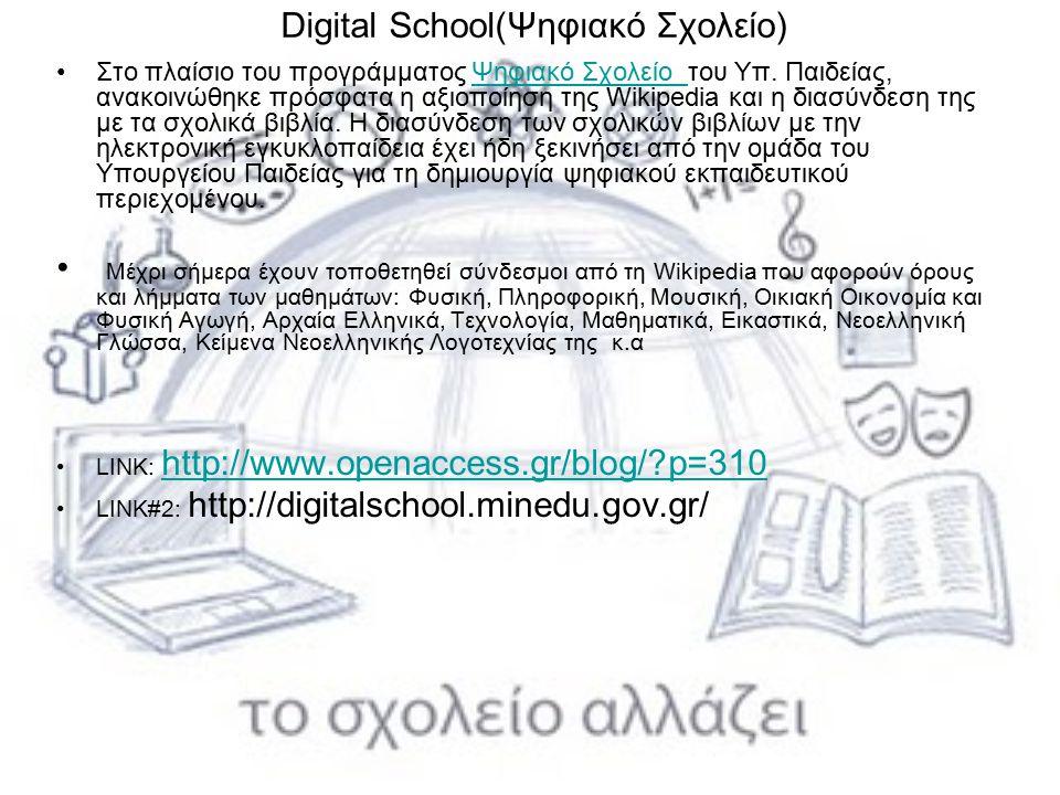 Digital School(Ψηφιακό Σχολείο) Στο πλαίσιο του προγράμματος Ψηφιακό Σχολείο του Υπ.