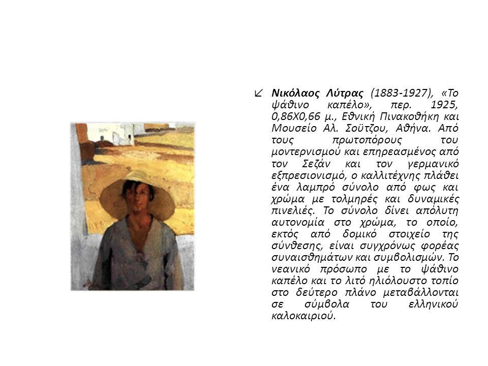 ↙Νικόλαος Λύτρας (1883-1927), «Το ψάθινο καπέλο», περ. 1925, 0,86X0,66 μ., Εθνική Πινακοθήκη και Μουσείο Αλ. Σοϋτζου, Αθήνα. Από τους πρωτοπόρους του