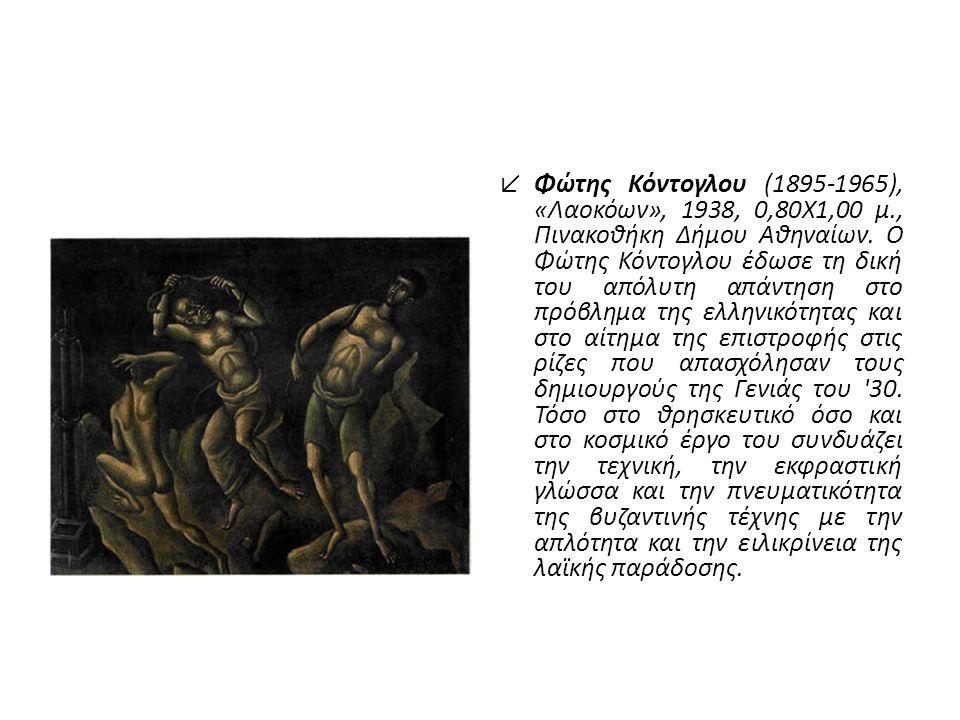 ↙Φώτης Κόντογλου (1895-1965), «Λαοκόων», 1938, 0,80X1,00 μ., Πινακοθήκη Δήμου Αθηναίων. Ο Φώτης Κόντογλου έδωσε τη δική του απόλυτη απάντηση στο πρόβλ