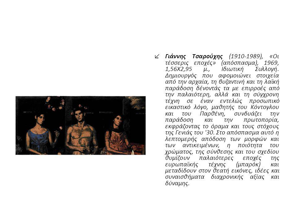 ↙Γιάννης Τσαρούχης (1910-1989), «Οι τέσσερις εποχές» (απόσπασμα), 1969, 1,56X2,95 μ., Ιδιωτική Συλλογή. Δημιουργός που αφομοιώνει στοιχεία από την αρχ