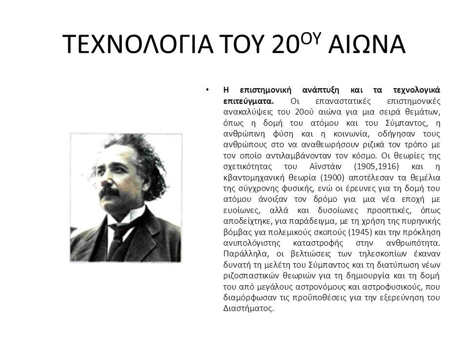 ΤΕΧΝΟΛΟΓΙΑ ΤΟΥ 20 ΟΥ ΑΙΩΝΑ Η επιστημονική ανάπτυξη και τα τεχνολογικά επιτεύγματα. Οι επαναστατικές επιστημονικές ανακαλύψεις του 20ού αιώνα για μια σ