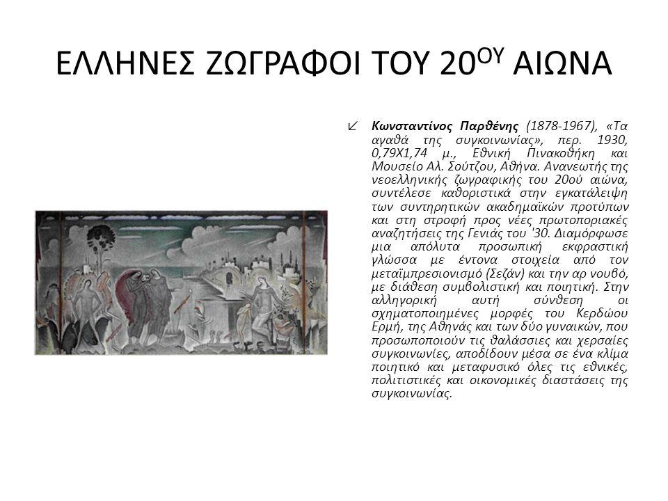 ΕΛΛΗΝΕΣ ΖΩΓΡΑΦΟΙ ΤΟΥ 20 ΟΥ ΑΙΩΝΑ ↙Κωνσταντίνος Παρθένης (1878-1967), «Τα αγαθά της συγκοινωνίας», περ. 1930, 0,79X1,74 μ., Εθνική Πινακοθήκη και Μουσε
