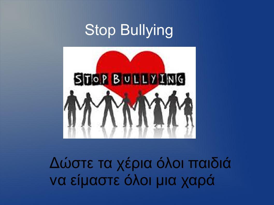 Stop Bullying Δώστε τα χέρια όλοι παιδιά να είμαστε όλοι μια χαρά