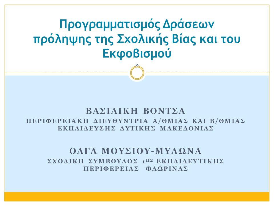 Συνάντηση Εργασίας, Τρίτη, 18-11-2014 ΔΟΜΗ ΣΥΝΤΟΝΙΣΤΩΝ ΚΑΙ ΥΠΕΥΘΥΝΩΝ ΔΡΑΣΕΩΝ ΠΡΟΛΗΨΗΣ ΤΗΣ ΣΧΟΛΙΚΗΣ ΒΙΑΣ ΚΑΙ ΤΟΥ ΕΚΦΟΒΙΣΜΟΥ Κεντρική Επιστημονική Επιτροπή (Κ.Ε.Ε.) Ομάδα Διαχείρισης Έργου (Ο.Δ.Ε.) Επιτροπή Συντονιστών Δράσεων Πρόληψης (Ε.ΣΥ.Δ.Π.) ανά Περιφερειακή Διεύθυνση Πρωτοβάθμιας και Δευτεροβάθμιας Εκπαίδευσης Περιφερειακή Ομάδα Δράσεων Πρόληψης (Π.Ο.Δ.Π.) (420 μέλη) Υπεύθυνοι Π.Ο.Δ.Π.