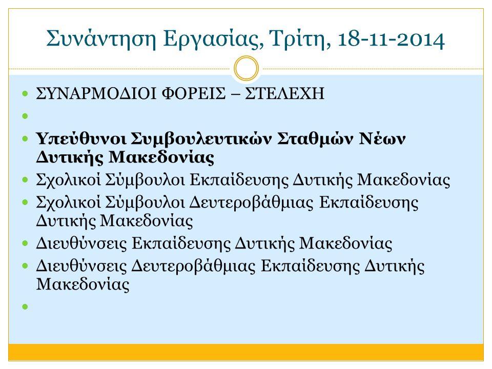 Συνάντηση Εργασίας, Τρίτη, 18-11-2014 ΣΥΝΑΡΜΟΔΙΟΙ ΦΟΡΕΙΣ – ΣΤΕΛΕΧΗ Υπεύθυνοι Συμβουλευτικών Σταθμών Νέων Δυτικής Μακεδονίας Σχολικοί Σύμβουλοι Εκπαίδευσης Δυτικής Μακεδονίας Σχολικοί Σύμβουλοι Δευτεροβάθμιας Εκπαίδευσης Δυτικής Μακεδονίας Διευθύνσεις Εκπαίδευσης Δυτικής Μακεδονίας Διευθύνσεις Δευτεροβάθμιας Εκπαίδευσης Δυτικής Μακεδονίας