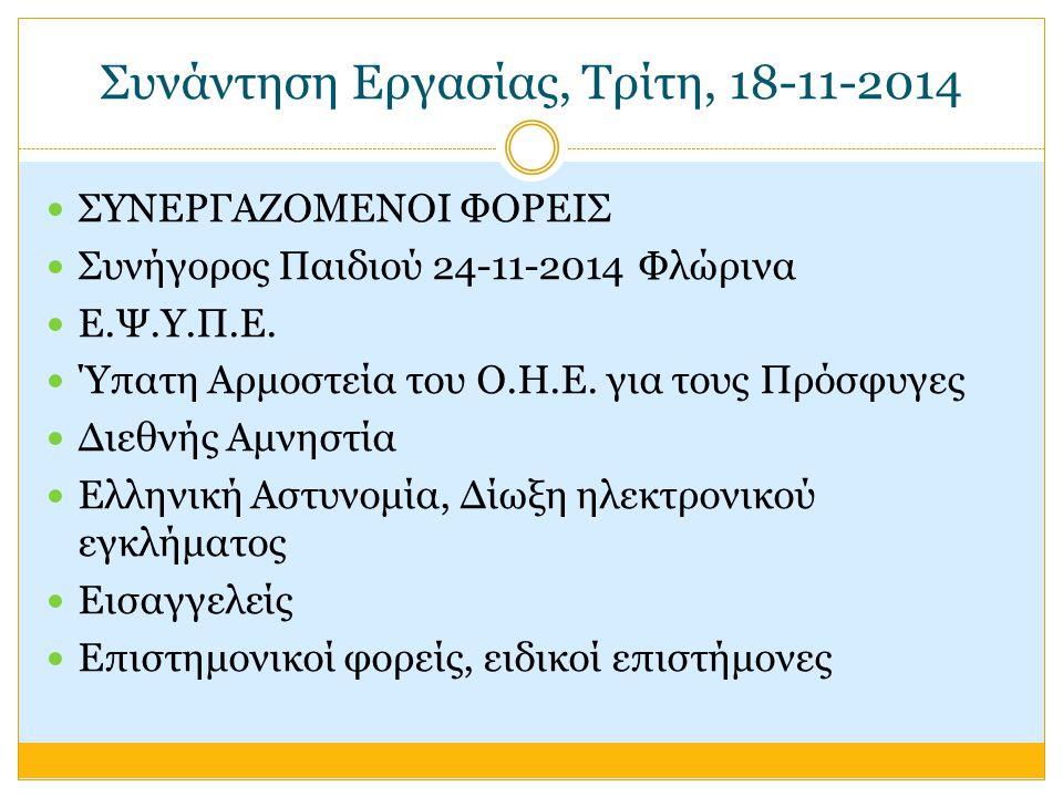 Συνάντηση Εργασίας, Τρίτη, 18-11-2014 ΣΥΝΕΡΓΑΖΟΜΕΝΟΙ ΦΟΡΕΙΣ Περιφέρεια Δυτικής Μακεδονίας Αντιπεριφερειάρχες ανά Περιφερειακή Ενότητα, Περιφερειακή Επιτροπή Παιδείας, Αντιπεριφερειάρχης Παιδείας Δήμοι, Αντιδήμαρχοι Παιδείας, Σχολικές Επιτροπές Πρωτοβάθμιας και Δευτεροβάθμιας Εκπαίδευσης, Δημοτικές Επιτροπές Παιδείας Κέντρα Πρόληψης των Εξαρτήσεων και Προαγωγής της Ψυχοκοινωνικής Υγείας Υπεύθυνοι άλλων Περιφερειών