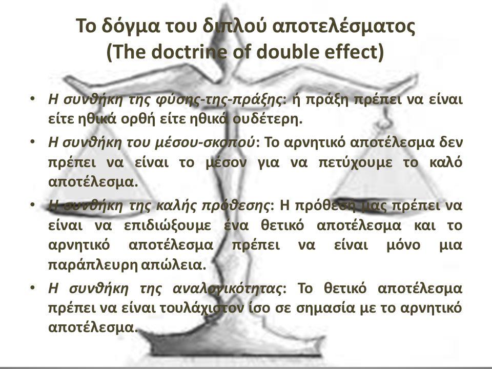 Το δόγμα του διπλού αποτελέσματος (The doctrine of double effect) Η συνθήκη της φύσης-της-πράξης: ή πράξη πρέπει να είναι είτε ηθικά ορθή είτε ηθικά ουδέτερη.