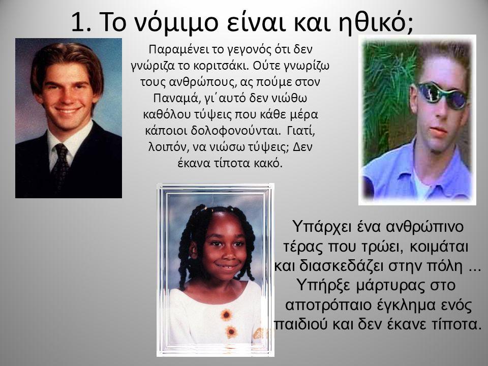 1.Το νόμιμο είναι και ηθικό; Παραμένει το γεγονός ότι δεν γνώριζα το κοριτσάκι.