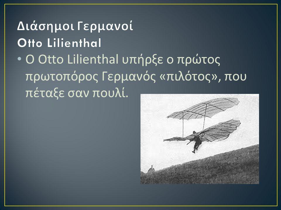 Ο Otto Lilienthal υπήρξε ο πρώτος πρωτοπόρος Γερμανός « πιλότος », που πέταξε σαν πουλί.