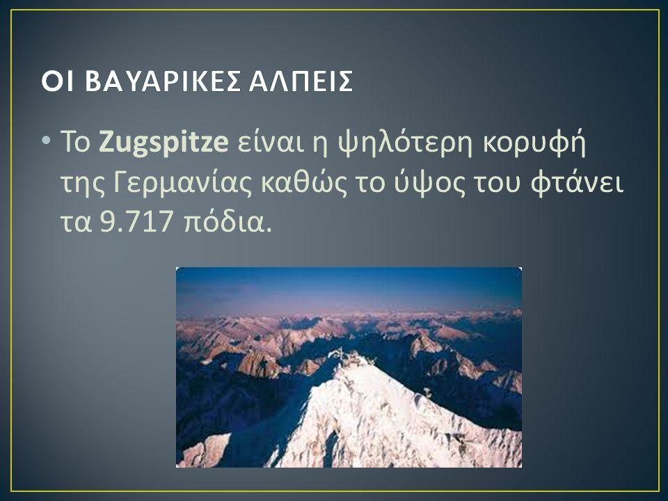 Το Zugspitze είναι η ψηλότερη κορυφή της Γερμανίας καθώς το ύψος του φτάνει τα 9.717 πόδια.