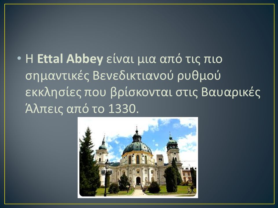 Η Ettal Abbey είναι μια από τις πιο σημαντικές Βενεδικτιανού ρυθμού εκκλησίες που βρίσκονται στις Βαυαρικές Άλπεις από το 1330.