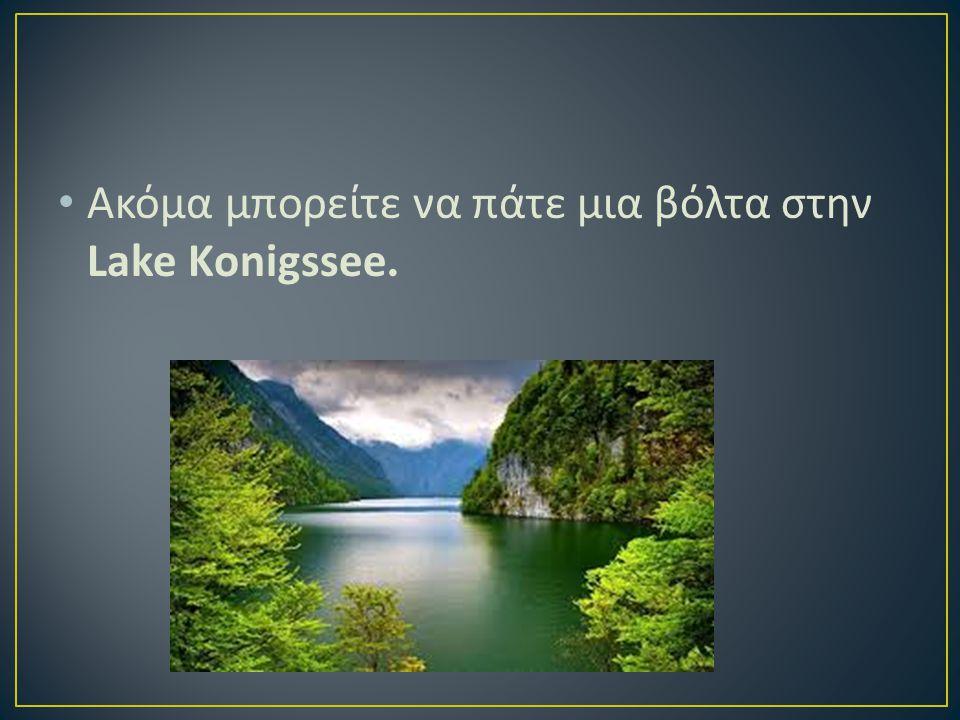 Ακόμα μπορείτε να πάτε μια βόλτα στην Lake Κ onigssee.