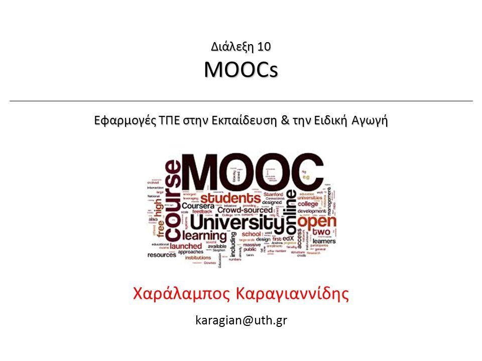 Χ. Καραγιαννίδης, ΠΘ-ΠΤΕΑΕφαρμογές ΤΠΕ στην ΕΕΑ Διάλεξη 10: MOOC1/18 20/5/2015 Χαράλαμπος Καραγιαννίδης karagian@uth.gr Διάλεξη 10 MOOCs Εφαρμογές ΤΠΕ