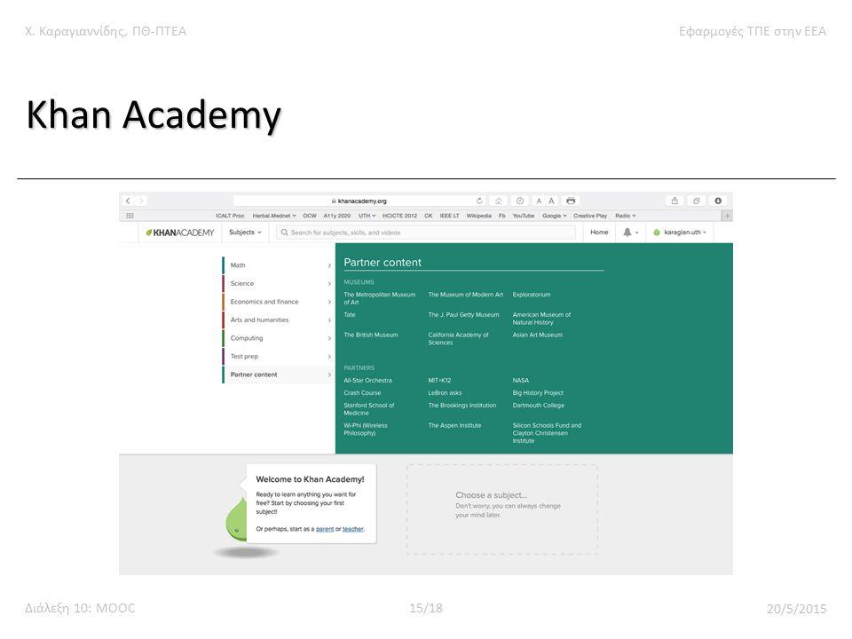 Χ. Καραγιαννίδης, ΠΘ-ΠΤΕΑΕφαρμογές ΤΠΕ στην ΕΕΑ Διάλεξη 10: MOOC15/18 20/5/2015 Khan Academy