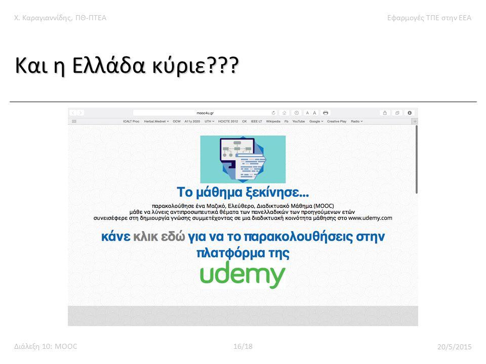 Χ. Καραγιαννίδης, ΠΘ-ΠΤΕΑΕφαρμογές ΤΠΕ στην ΕΕΑ Διάλεξη 10: MOOC16/18 20/5/2015 Και η Ελλάδα κύριε???