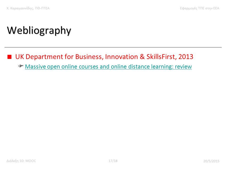 Χ. Καραγιαννίδης, ΠΘ-ΠΤΕΑΕφαρμογές ΤΠΕ στην ΕΕΑ Διάλεξη 10: MOOC17/18 20/5/2015 Webliography UK Department for Business, Innovation & SkillsFirst, 201