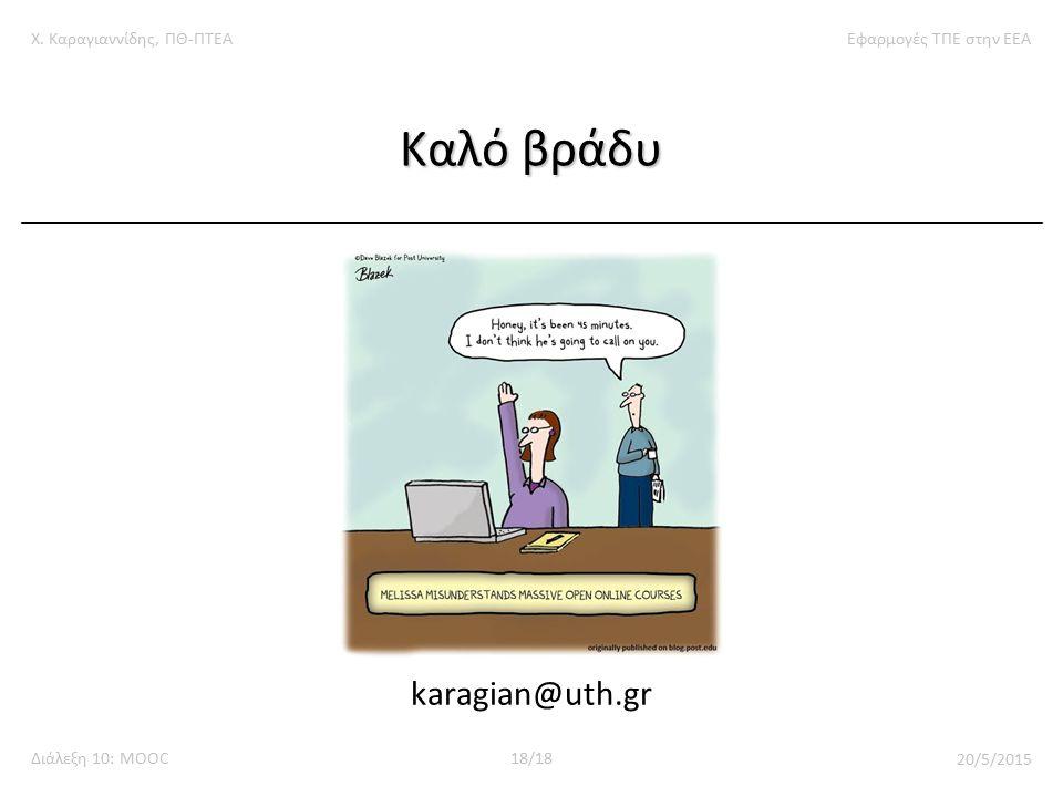 Χ. Καραγιαννίδης, ΠΘ-ΠΤΕΑΕφαρμογές ΤΠΕ στην ΕΕΑ Διάλεξη 10: MOOC18/18 20/5/2015 Καλό βράδυ karagian@uth.gr