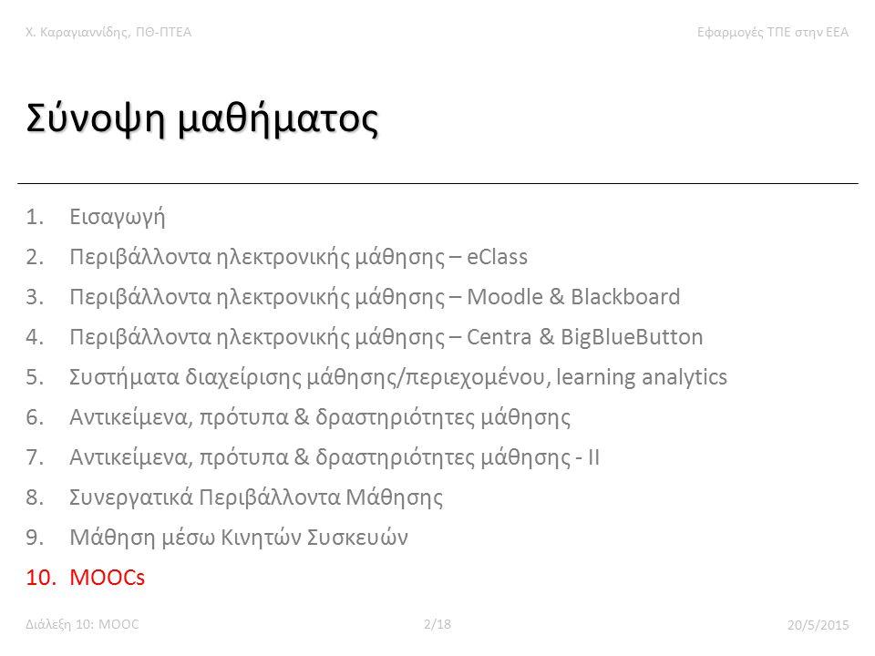 Χ. Καραγιαννίδης, ΠΘ-ΠΤΕΑΕφαρμογές ΤΠΕ στην ΕΕΑ Διάλεξη 10: MOOC2/18 20/5/2015 Σύνοψη μαθήματος 1.Εισαγωγή 2.Περιβάλλοντα ηλεκτρονικής μάθησης – eClas