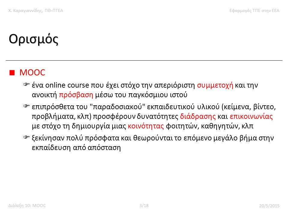 Χ. Καραγιαννίδης, ΠΘ-ΠΤΕΑΕφαρμογές ΤΠΕ στην ΕΕΑ Διάλεξη 10: MOOC3/18 20/5/2015 Ορισμός MOOC  ένα online course που έχει στόχο την απεριόριστη συμμετο