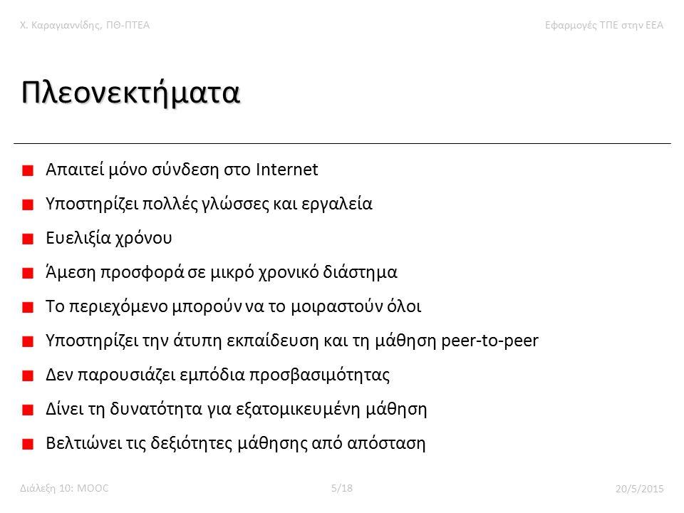 Χ. Καραγιαννίδης, ΠΘ-ΠΤΕΑΕφαρμογές ΤΠΕ στην ΕΕΑ Διάλεξη 10: MOOC5/18 20/5/2015 Πλεονεκτήματα Απαιτεί μόνο σύνδεση στο Internet Υποστηρίζει πολλές γλώσ