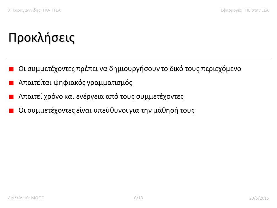 Χ. Καραγιαννίδης, ΠΘ-ΠΤΕΑΕφαρμογές ΤΠΕ στην ΕΕΑ Διάλεξη 10: MOOC6/18 20/5/2015 Προκλήσεις Οι συμμετέχοντες πρέπει να δημιουργήσουν το δικό τους περιεχ