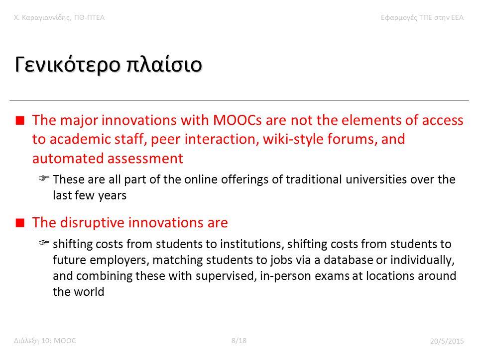 Χ. Καραγιαννίδης, ΠΘ-ΠΤΕΑΕφαρμογές ΤΠΕ στην ΕΕΑ Διάλεξη 10: MOOC8/18 20/5/2015 Γενικότερο πλαίσιο The major innovations with MOOCs are not the element
