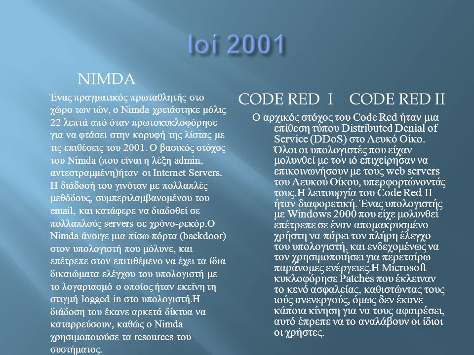 NIMDA CODE RED I CODE RED II Ένας πραγματικός πρωταθλητής στο χώρο των ιών, ο Nimda χρειάστηκε μόλις 22 λεπτά από όταν πρωτοκυκλοφόρησε για να φτάσει