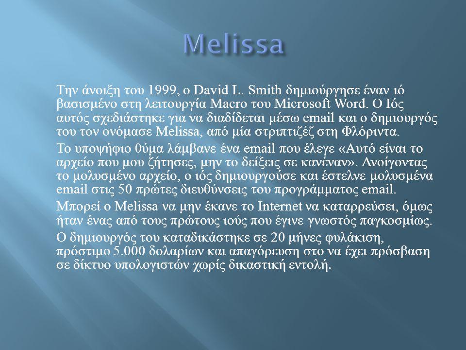 Ένα χρόνο μετά τον ιό Melissa, μία νέα απειλή έφτασε στο email μας, με τη μορφή ενός Worm με καταγωγή από της Φιλιππίνες.