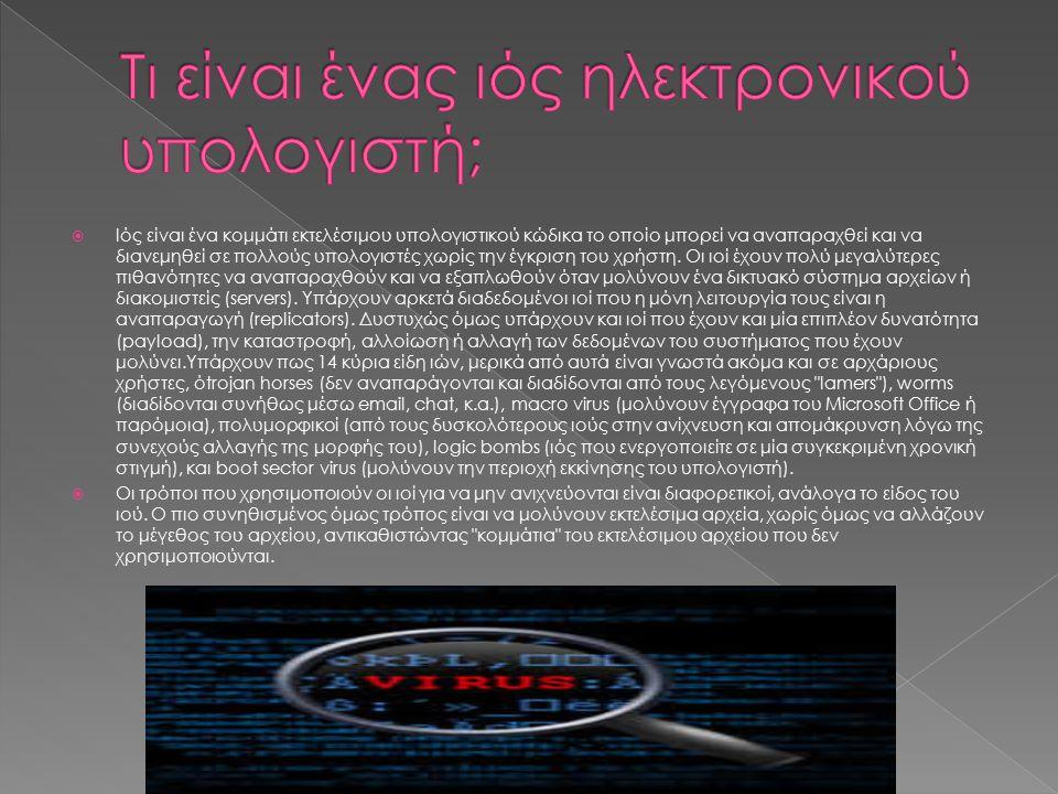  Ιός είναι ένα κομμάτι εκτελέσιμου υπολογιστικού κώδικα το οποίο μπορεί να αναπαραχθεί και να διανεμηθεί σε πολλούς υπολογιστές χωρίς την έγκριση του χρήστη.