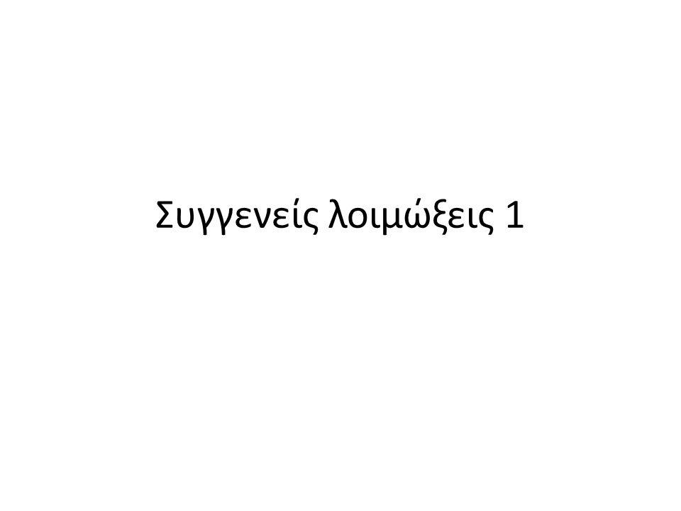 Κλινική εικόνα συγγενούς σύφιλης Αποβολή Πρόωρος τοκετός Ύδρωπας Περιλαμβάνει δύο χαρακτηριστικά σύνδρομα: Πρώιμη συγγενής σύφιλη Όψιμη συγγενής σύφιλη