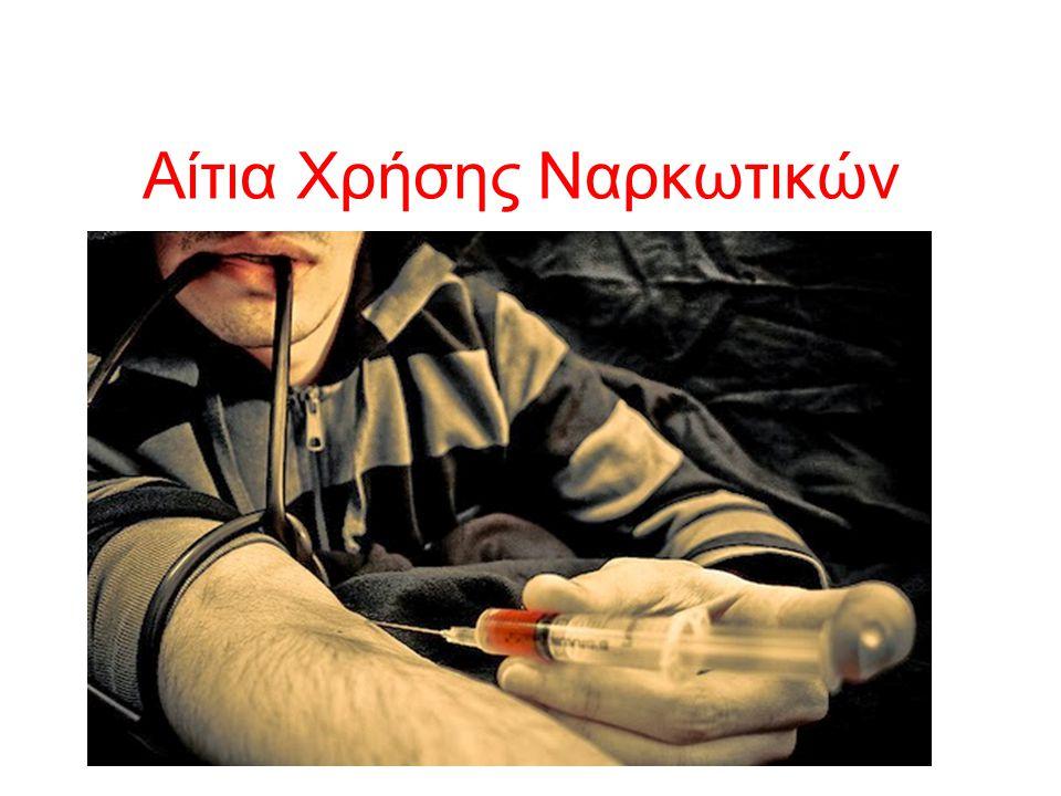 Αίτια Χρήσης Ναρκωτικών