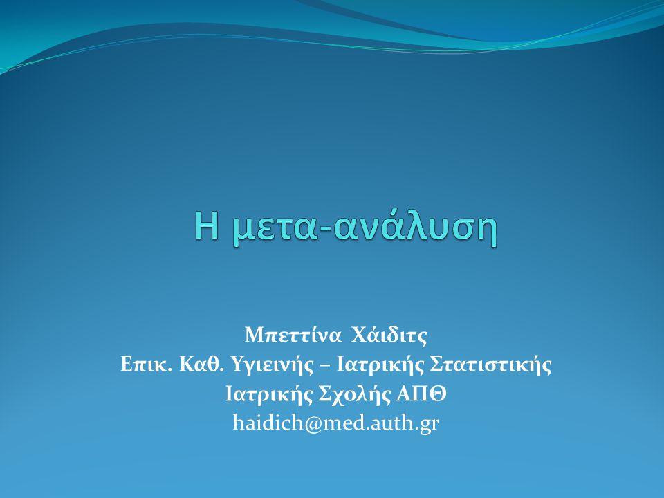 Μπεττίνα Χάιδιτς Επικ. Καθ. Υγιεινής – Ιατρικής Στατιστικής Ιατρικής Σχολής ΑΠΘ haidich@med.auth.gr