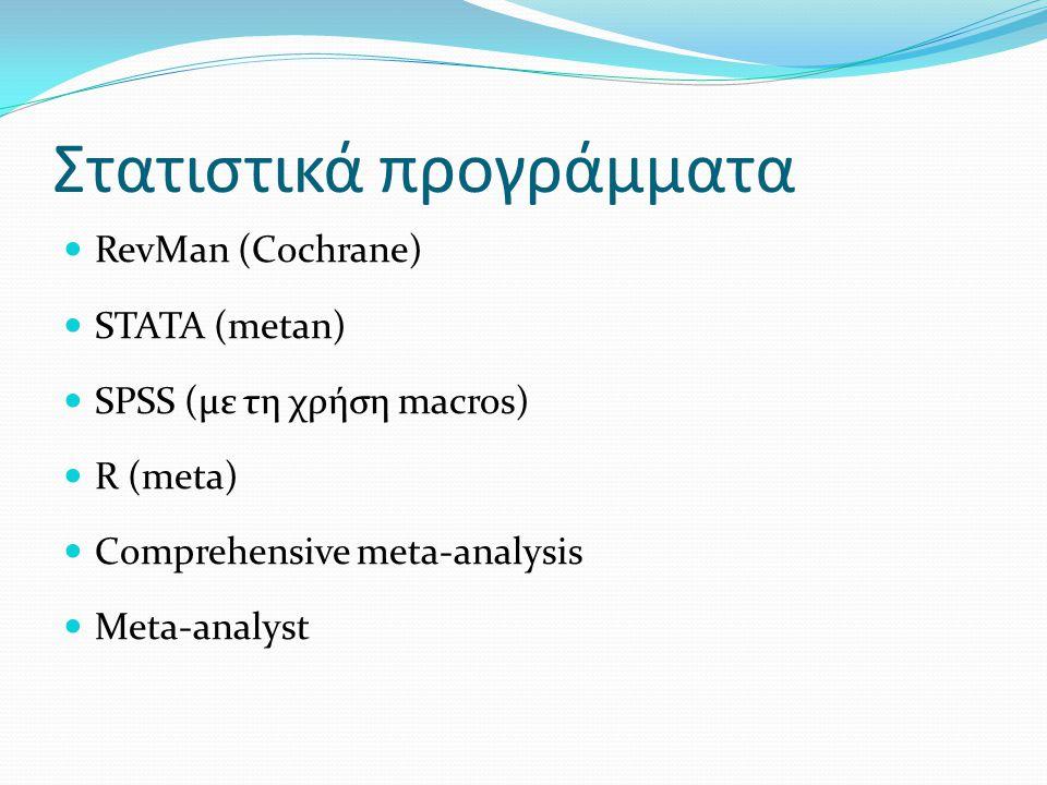 Στατιστικά προγράμματα RevMan (Cochrane) STATA (metan) SPSS (με τη χρήση macros) R (meta) Comprehensive meta-analysis Meta-analyst