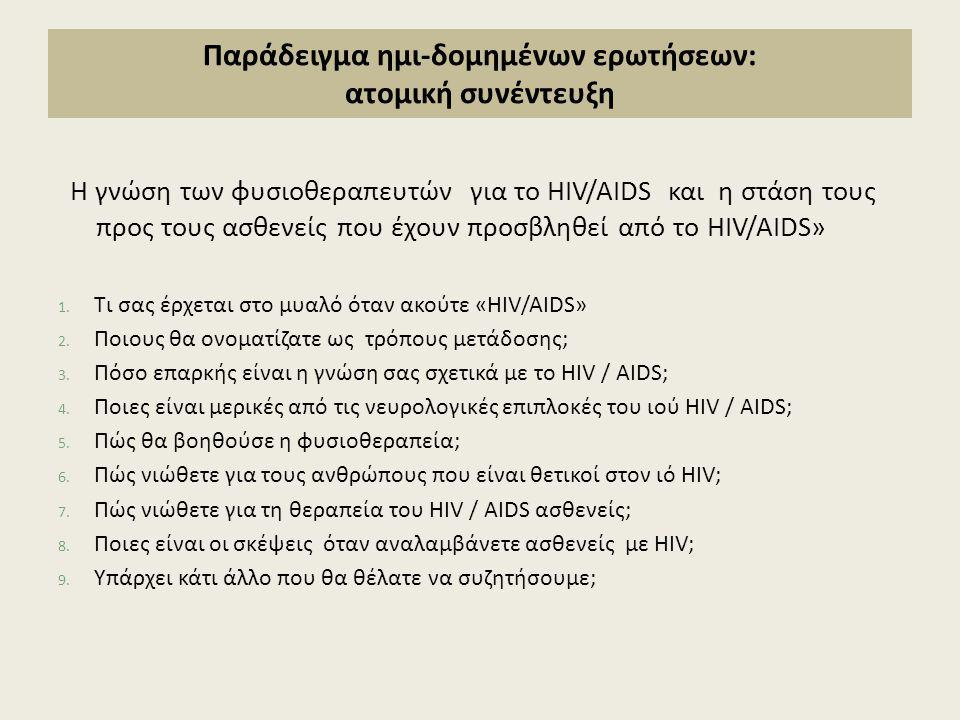 Παράδειγμα ημι-δομημένων ερωτήσεων: ατομική συνέντευξη Η γνώση των φυσιοθεραπευτών για το HIV/AIDS και η στάση τους προς τους ασθενείς που έχουν προσβληθεί από το HIV/AIDS» 1.