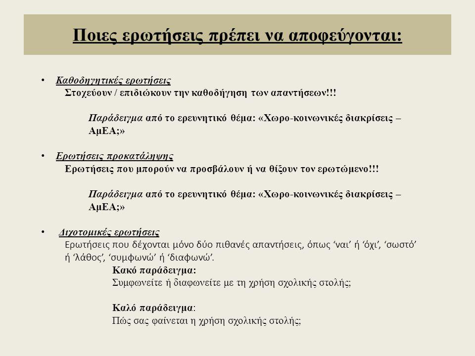 Τα στάδια της έρευνας με συνεντεύξεις Ερευνητική περιοχή ενδιαφέροντος (thematizing) Διατύπωση ερευνητικού προβλήματος / ερωτήματος.