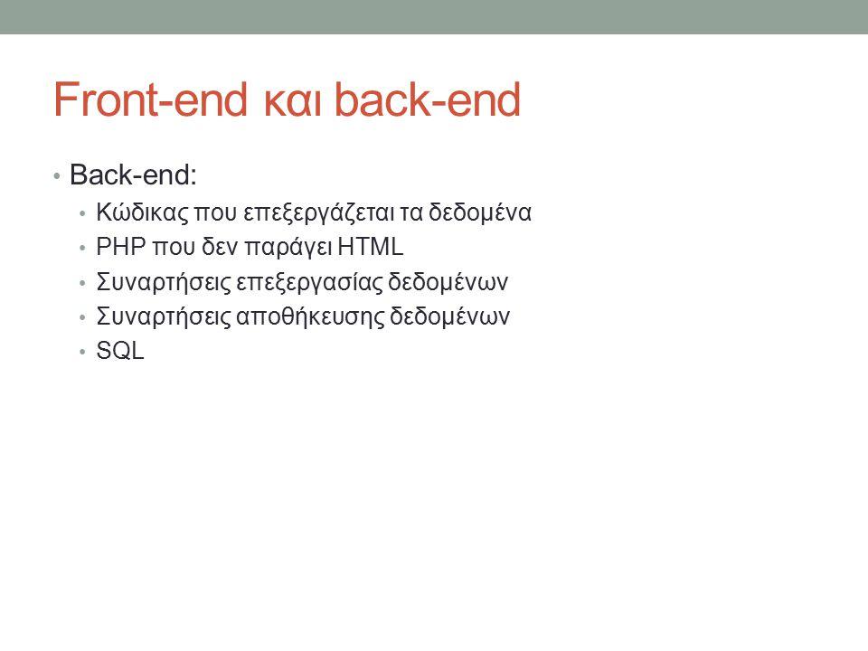 Front-end και back-end Back-end: Κώδικας που επεξεργάζεται τα δεδομένα PHP που δεν παράγει HTML Συναρτήσεις επεξεργασίας δεδομένων Συναρτήσεις αποθήκευσης δεδομένων SQL