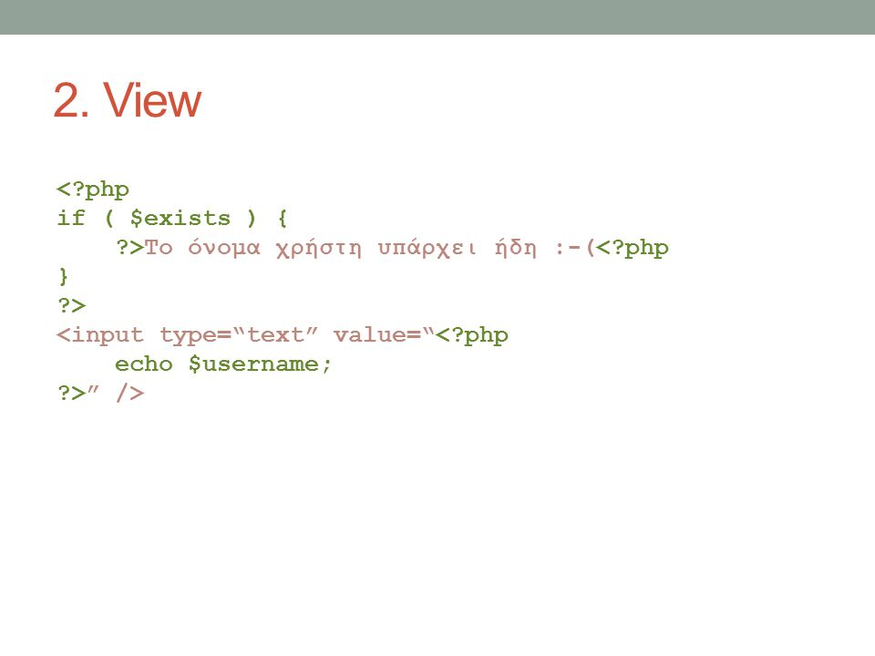 """2. View <?php if ( $exists ) { ?>Το όνομα χρήστη υπάρχει ήδη :-(<?php } ?> <input type=""""text"""" value=""""<?php echo $username; ?>"""" />"""