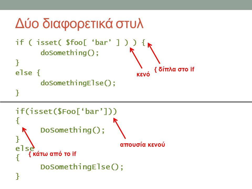Δύο διαφορετικά στυλ if ( isset( $foo[ 'bar' ] ) ) { doSomething(); } else { doSomethingElse(); } if(isset($Foo['bar'])) { DoSomething(); } else { DoSomethingElse(); } κενό απουσία κενού { δίπλα στο if { κάτω από το if