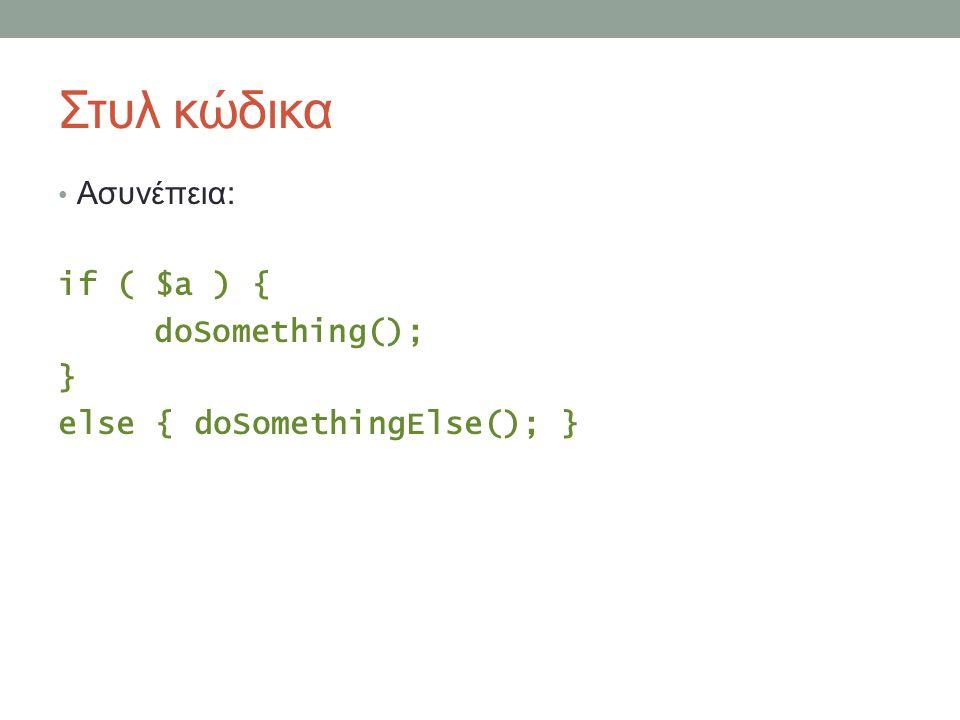 Στυλ κώδικα Ασυνέπεια: if ( $a ) { doSomething(); } else { doSomethingElse(); }