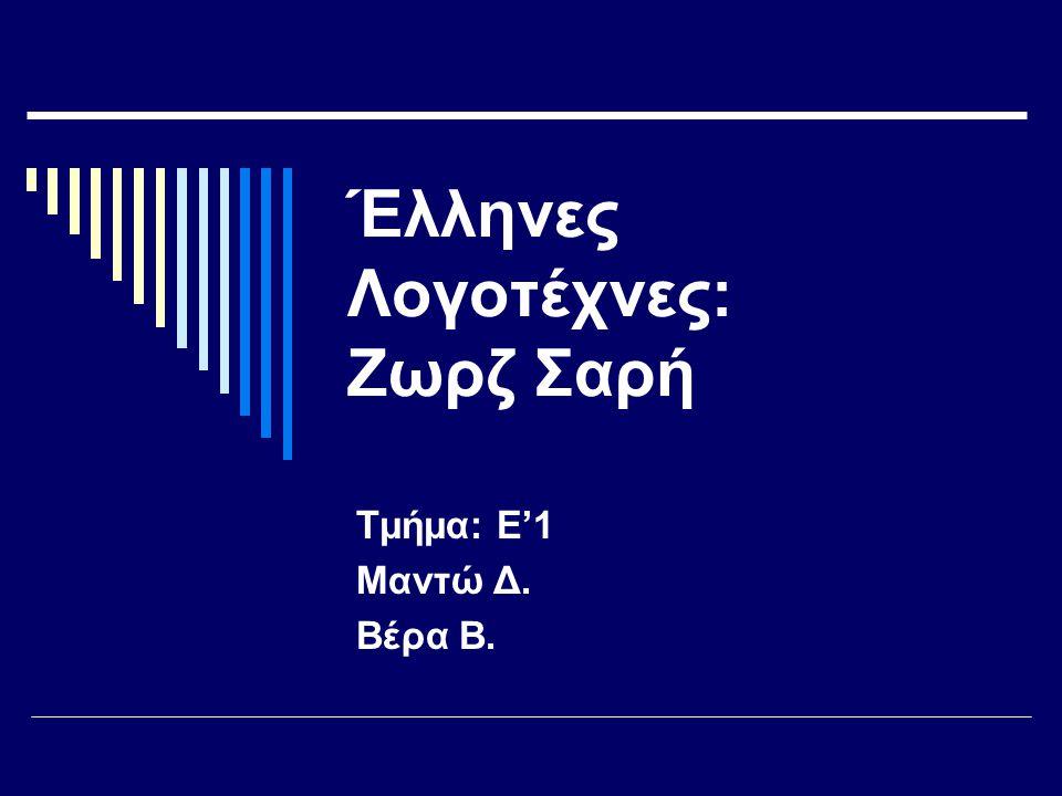 Έλληνες Λογοτέχνες: Ζωρζ Σαρή Τμήμα: Ε'1 Μαντώ Δ. Βέρα Β.
