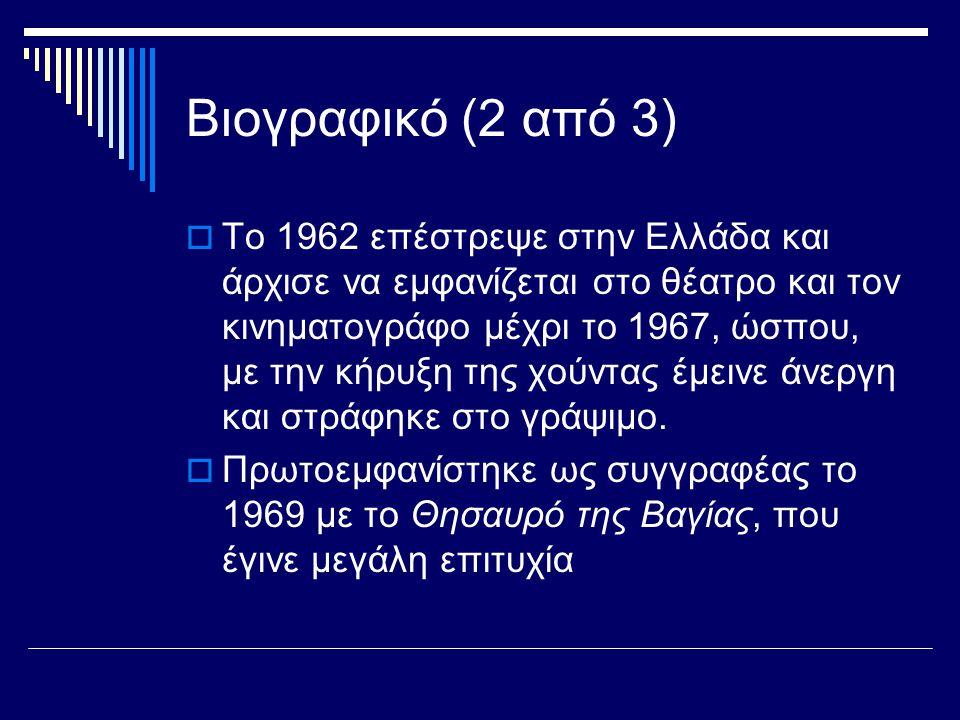 Βιογραφικό (2 από 3)  Το 1962 επέστρεψε στην Ελλάδα και άρχισε να εμφανίζεται στο θέατρο και τον κινηματογράφο μέχρι το 1967, ώσπου, με την κήρυξη της χούντας έμεινε άνεργη και στράφηκε στο γράψιμο.