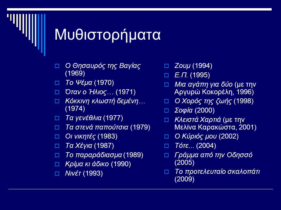Μυθιστορήματα  Ο Θησαυρός της Βαγίας (1969)  Το Ψέμα (1970)  Όταν ο Ήλιος… (1971)  Κόκκινη κλωστή δεμένη… (1974)  Τα γενέθλια (1977)  Τα στενά παπούτσια (1979)  Οι νικητές (1983)  Τα Χέγια (1987)  Το παραράδιασμα (1989)  Κρίμα κι άδικο (1990)  Nινέτ (1993)  Zoυμ (1994)  E.Π.